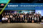 Borouge and Borealis highlight HVDC cable solutions in China
