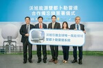 Ørsted Partners with Taiwan Research Institutions to Launch Dual-doppler Radar Project