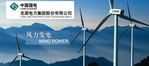 China - 2011 Update on Chinese Wind Energy Market