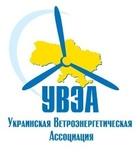 Ukrainian Wind Power Association  - Increasing the capacity of wind power