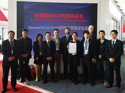 Zertifikatsübergabe auf der China Wind Power in Peking (Bild: TÜV NORD)