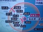 Japan - Offshore wind energy plant for Fukushima coast planned
